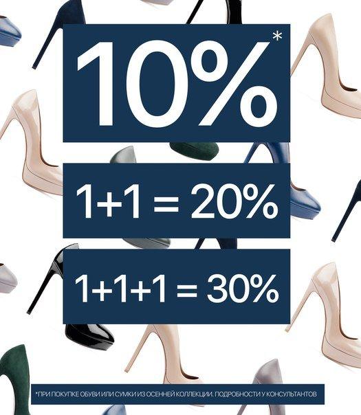 84bc3584f61 Только до 30 сентября при любой покупке из осенней коллекции  предоставляется скидка 10%. При покупке комплекта обуви и или сумки скидка  увеличивается до 20% ...
