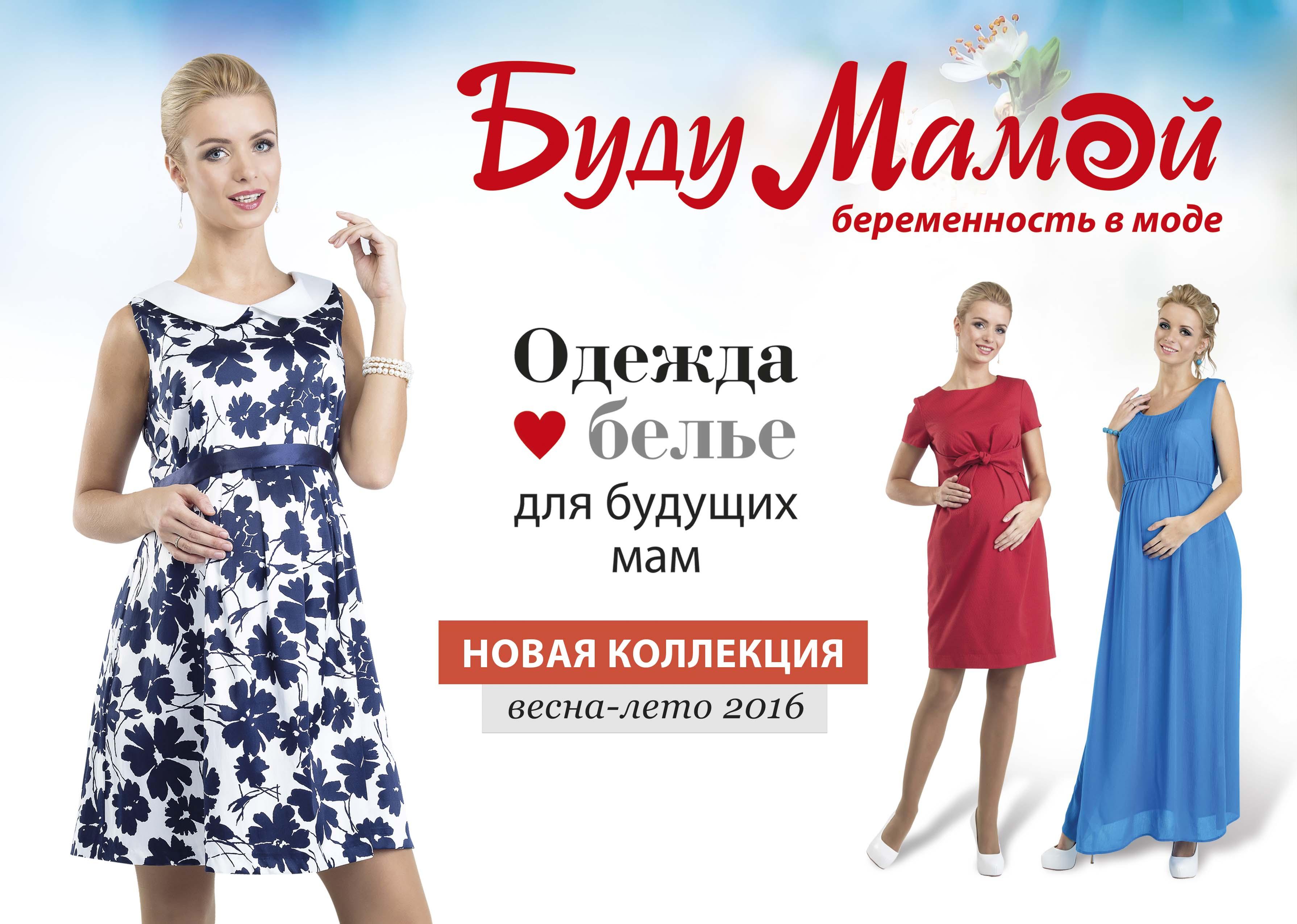 Магазин Женской Летней Одежды