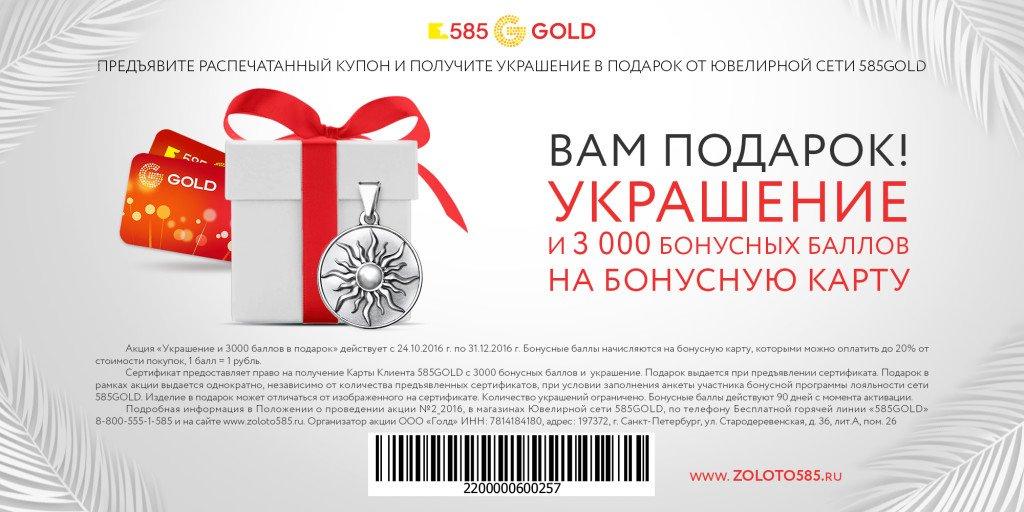 Красно золото баллы в подарок что с ними делать 56