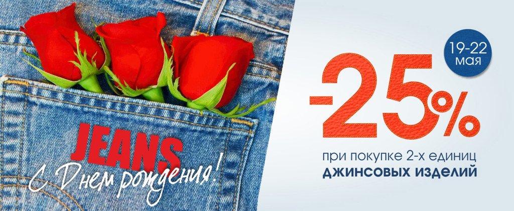 джинсы-рассылка