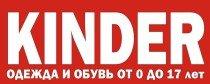 Киндер_лого