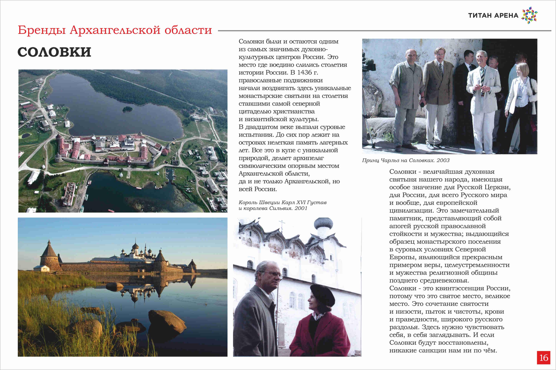 Выставка Бренды СОЛОВКИ