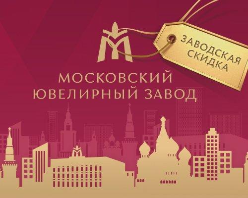 MIUZ_sale_zavod_region_500x400_logo+birka