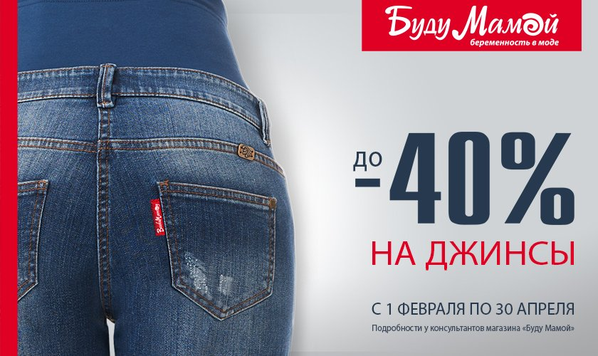 джинсы-и-брюки-840х500