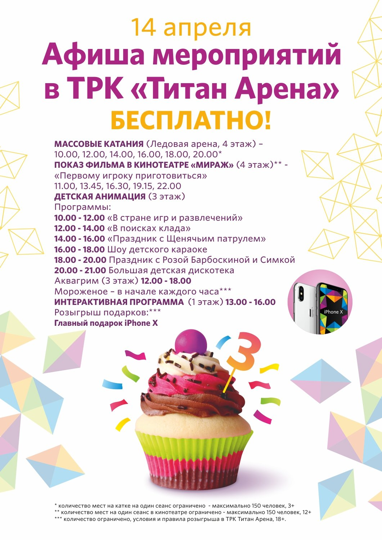 Титан Арена_Праздник 3 года_Афиша А3_утв