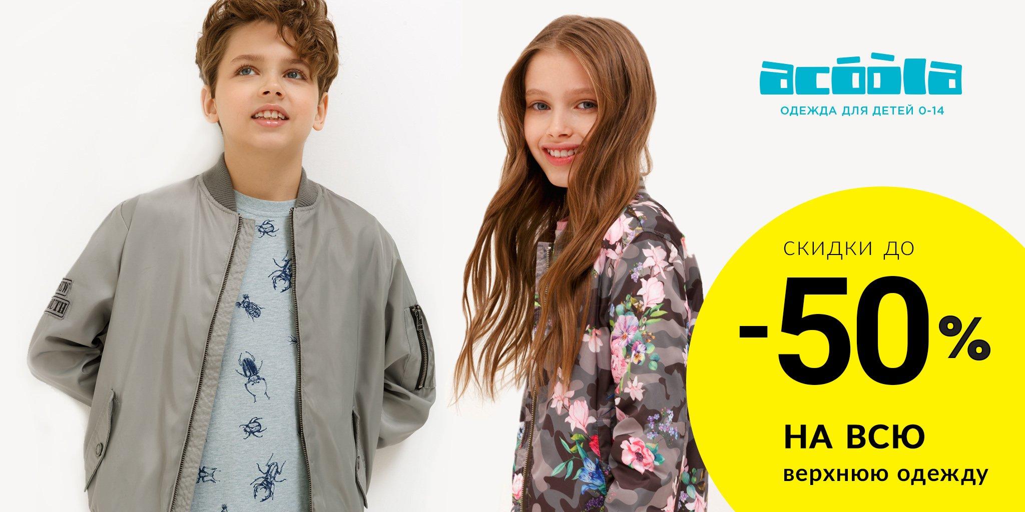 2048х1024_30_outwear_