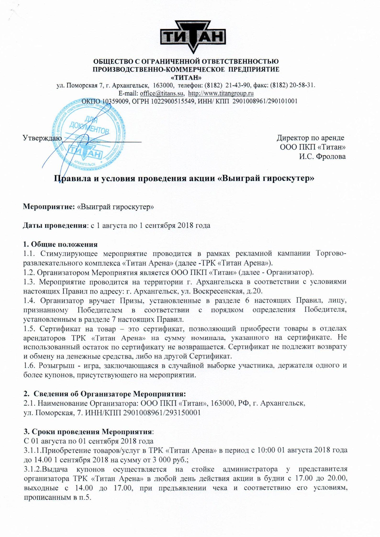 Правила и условия акции ТРК Титан Арена0001