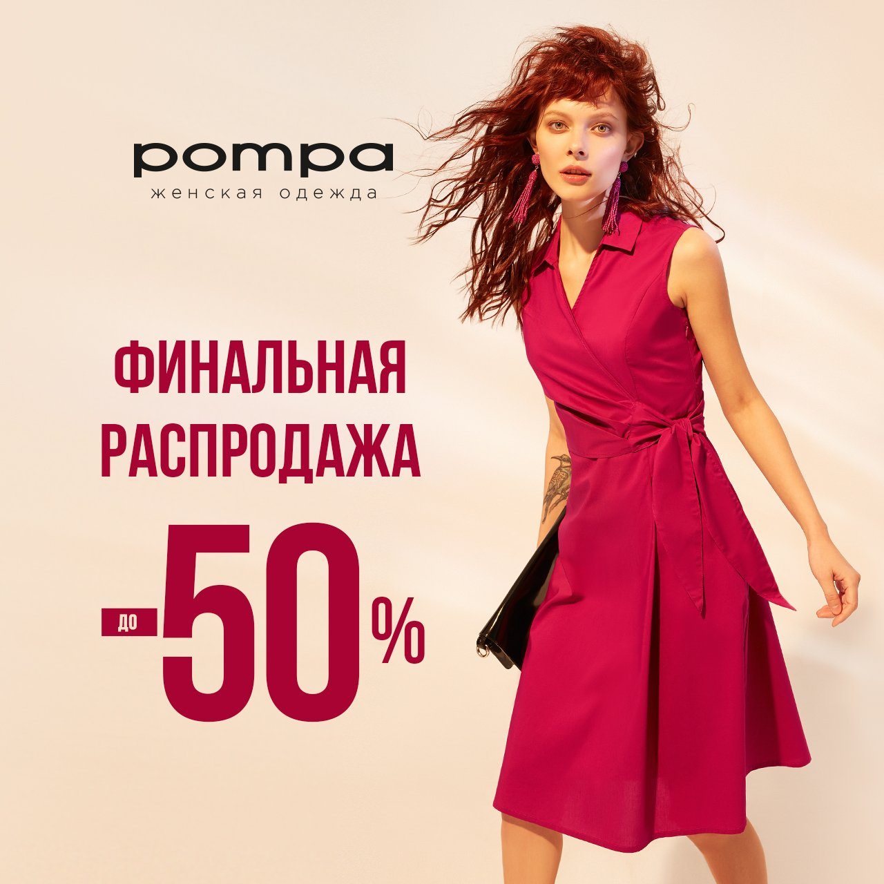 Pompa распродажа -50
