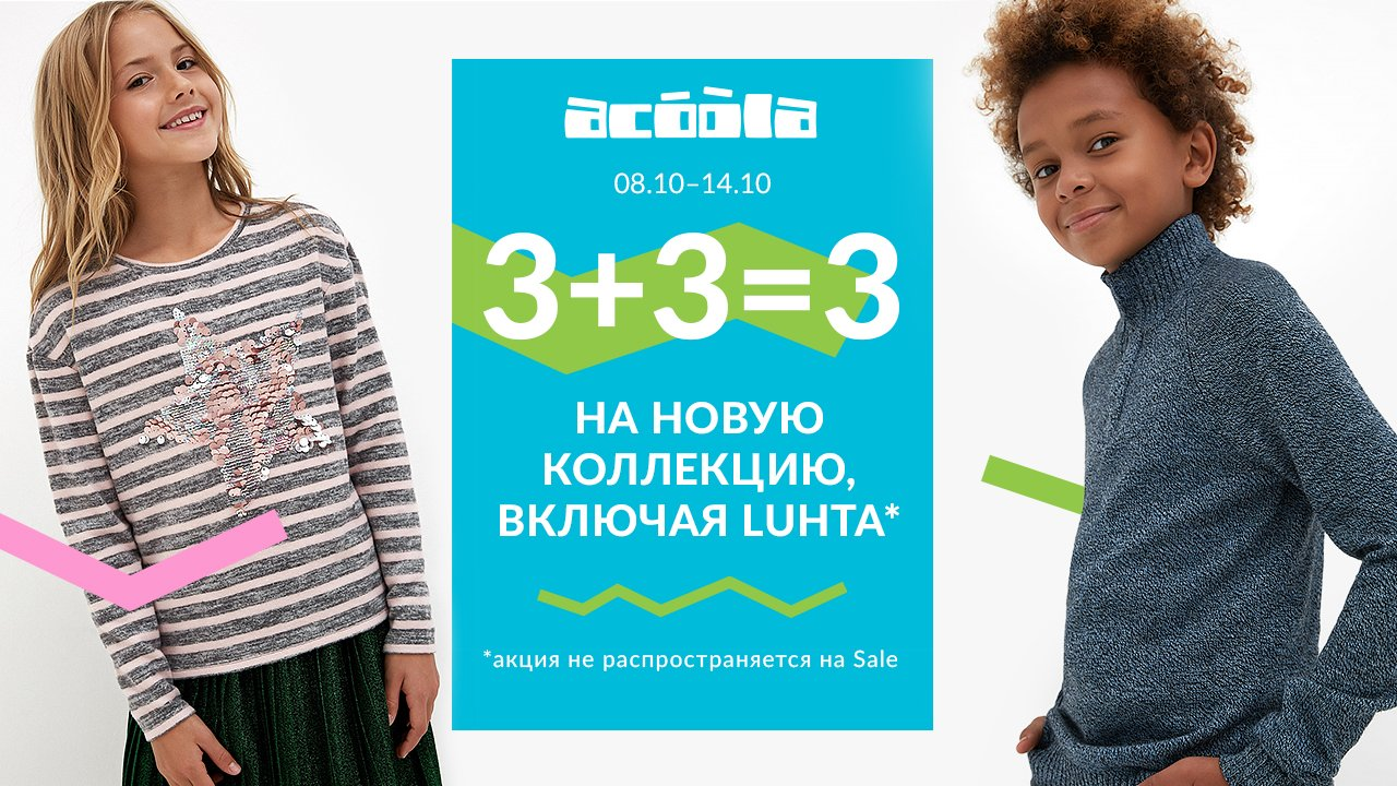 1280x720_3+3=3_АС_logo