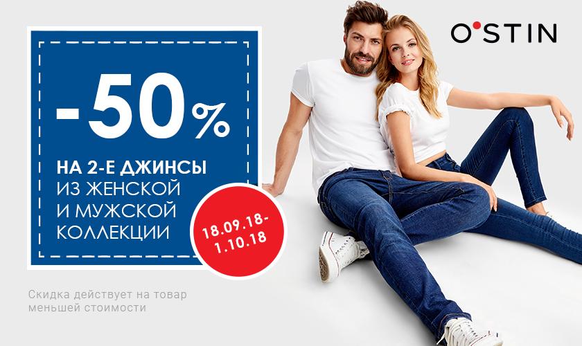 OS-AW19_50%-Denim_840x500