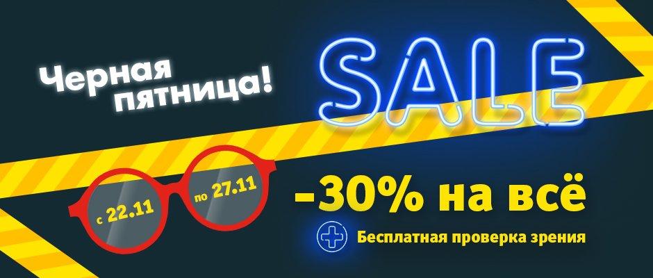 Черная_пятница30%_940x400