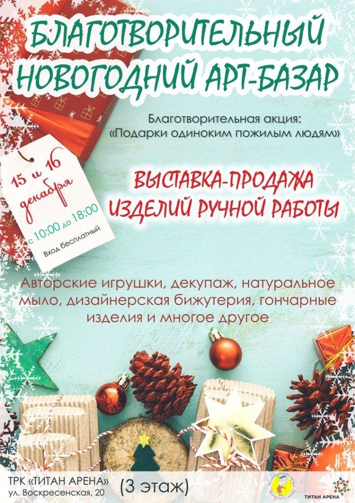 Афиша Новогодний АРТ-базар