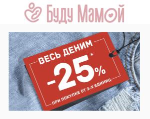Акция буду мамой -25%