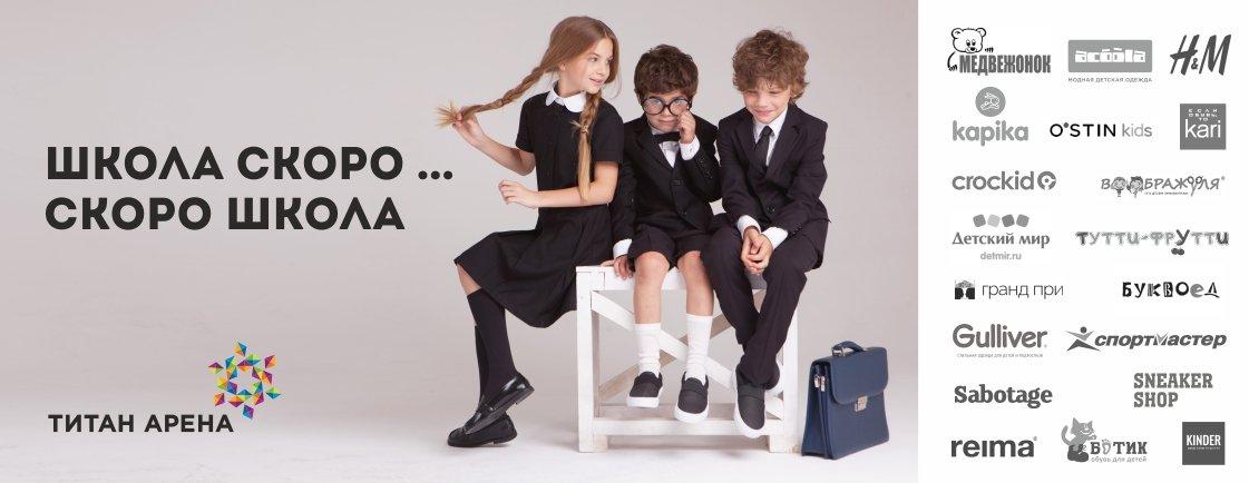 Титан Арена_Макеты Школа_Банер на сайт