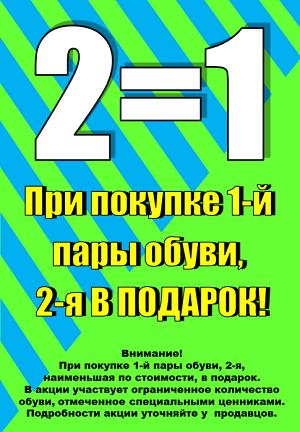 А4 2=1