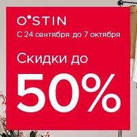 Акция OSTIN