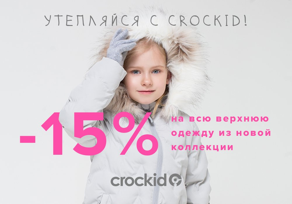 Crockid_vk_с текстом
