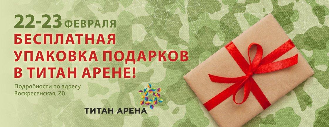 Титан Арена_Бесплатная упаковка подарков_Банер на сайт (1)