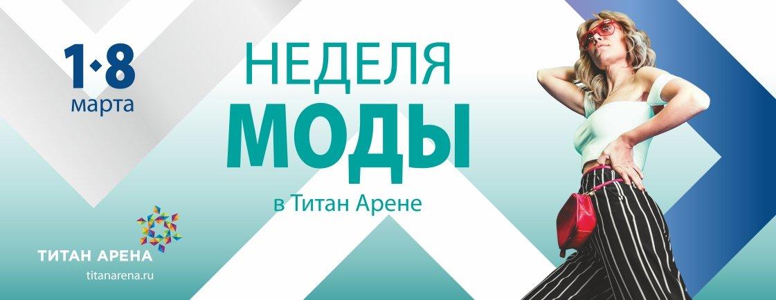 Титан Арена_Неделя моды_Банер на сайт